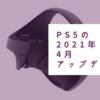 【PS5】【2021年4月アップデート】ストレージオプションの追加やソーシャル機能が追加!