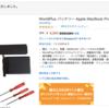 MacBook Pro のバッテリー交換に着手