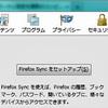 Firefox Syncを使って、パソコンのブラウザ環境をiPhoneと同期する