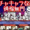 【プレイ動画】禍福無門 召喚された福 !