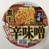 【今週のカップ麺146】 味噌麺処 花道監修 煮干し辛味噌ラーメン(寿がきや)