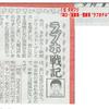 10月16日(火)