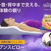 睡眠不足の原因は枕が原因?トゥルースリーパーの「セブンスピロー」で快適な睡眠を手に入れた!