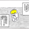 超絶アップする4歳のおそるべし身体能力(1)