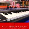 【委託情報】新刊「アニソンサロンvol.5~アニソンづくりの現場から~」