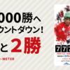 大井競馬 穴馬予想【南関競馬全レース予想】5月12日(金)