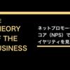 【MBA】ネットプロモータースコア(NPS)で顧客ロイヤリティを見える化