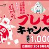 サトウのごはん 日本のうまいもんプレゼントキャンペーン