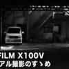 X100Vはマニュアル撮影がおすすめ&設定方法と露出について
