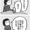 おごる=ありがとう?
