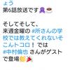 中村倫也company〜「珈琲いかがでしょう6話・・ツイッター」