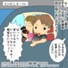 教育関係者への道のり【6】〜マナー違反保護者に翻弄される〜
