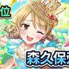 【モバマス】森久保乃々のCV担当が高橋花林さんに決定!!