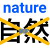洗脳訳「自然」は江戸と欧米に通じない