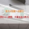 【回顧録】長女の妊娠~出産⑧ 退院から1週間、大量出血で再入院