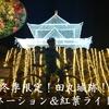 【田丸城】冬季限定!イルミネーションと紅葉のライトアップを見に行ってきた
