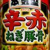 マルちゃん 本気盛マジモリ辛赤ねぎ豚骨(東洋水産)