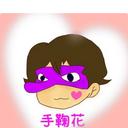 手鞠花のKAT-TUNブログ