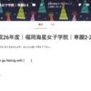 本日のテスト #福岡海星女子学院 #英語 #googleフォーム