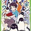 『ペンギン・ハイウェイ』森見登美彦(角川つばさ文庫)