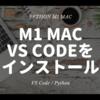 Python - M1 MacにVisual Studio codeをインストールしてpythonを実行する