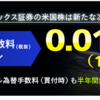 米国株手数料戦争勃発 其ノ弐