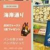 出産お祝いプロジェクト2019新規協賛店紹介「海岸通り」