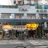 子供と海外旅行〜春は香港・34〜油麻地から上海街を歩く