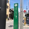 【♯13】タワービュー通り(東京都墨田区)/通称道路名標識探訪