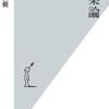 読書メモ:修行論