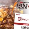 グルーポン初回登録限定でいきなりステーキ5,000円分チャージ済み肉マイレージカードが2,780円+8%還元で買える!