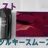 【est】エスト ファンデーション シルキースムース OC5【ピンク肌ブルベには合わないかなぁ】