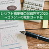 【令和2年度】レセプト摘要欄への記載事項(電算コード化)【2020年度改定】