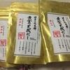 福岡県 那珂川町からふるさと納税のお礼品が到着: 【完全無添加】黄金の天然だし80包(20包×4袋)