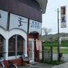 純喫茶 薫/北海道三笠市
