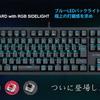 E-YOOSO K-620 日本語配列の中華メカニカルキーボード