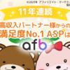 afbの審査通りました!!!
