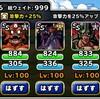 level.1753【ランクエ&ガチャ】女王の試練に挑戦!!と報酬の10連