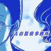 青山探偵事務所新CMですがこのサムネはあまり関係ないです
