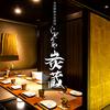 【オススメ5店】水道橋・飯田橋・神楽坂(東京)にある居酒屋が人気のお店