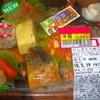 「MaxValu」(なご店)の「ひじきと六穀ご飯弁当」 486ー243(半額)−13円 #LocalGuides