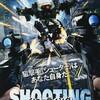 映画『SHOOTING シューティング』評価&レビュー【Review No.120】