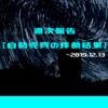【週報】49,000円/月の不労所得発生中(2019.12.13現在)