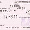 小田急多摩センター→小田急線720円区間 普通乗車券
