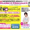 朝日、学割で電子版がプラス500円 読者1000人に当たるプレゼントも