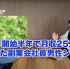 せどり開始半年で月収25万円に成長した副業会社員男性シバさん
