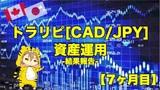 【7ヶ月目】トラリピ30万円資産運用結果報告