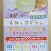 赤城乳業 ソフ 「ソフを食べて すみっコぐらし 大きなぬいぐるみを当てようキャンペーン」10/31〆