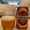 (ビール)スプリングバレー 豊潤 496飲んだ