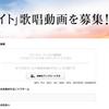 嵐NHK紅白歌合戦「カイト」サビ部分の歌唱動画一般募集!応募方法!締め切り!注意点